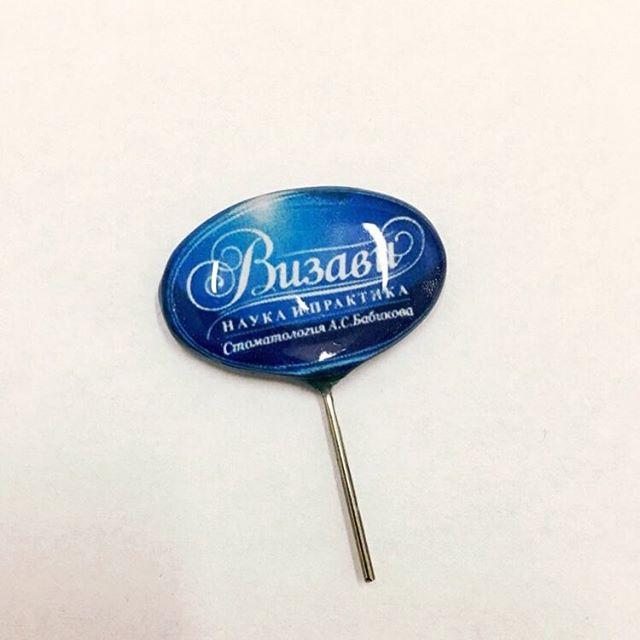 Ключи с брэндом вашей клиники!