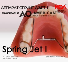 Аппарат Спринг Джет I (Spring Jet I) с элементами от American Orthodontics®