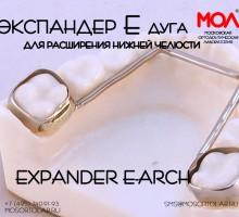 Экспандер Е-дуга (E-Arch)