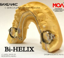 Би-Хеликс (Bi-Helix)