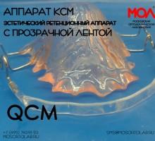 Аппарат КСМ (QCM) (эстетическая ретенционная пластинка с прозрачной силиконовой вестибулярной лентой)