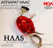 Аппарат Хаас (Haas) по Марку Росу (by Marco Rosa)