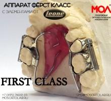 Аппарат Ферст Класс (First Class) с элементами от Leone®