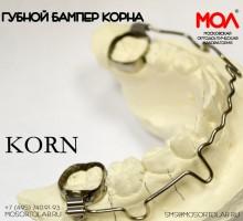 Губной бампер Корна (Korn) активируемый с элементами от American Orthodontics®