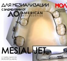 Аппарат для мезиального смещения зуба (Mesial Jet) с элементами от American Orthodontics ®