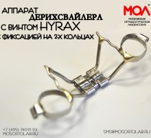 Аппарат Дерихсвайлера с винтом Hyrax с фиксацией на 2-х кольцах со штангами