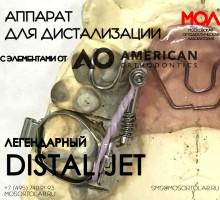 Аппарат Дистал Джет (Distal Jet) с элементами от American Orthodontics®