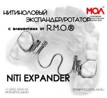 Нитиноловый экспандер/ротатор (NiTi expander/rotator) с элементами от R.M.O.®