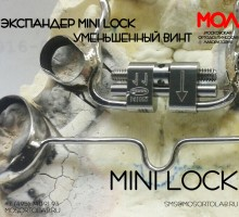 Экспандер Мини-Лок (Mini-Lock)