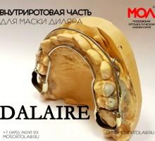 Внутриротовая часть для маски Диляра (Dalaire)