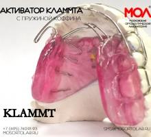 Активатор Кламмта (Klammt) с пружиной Коффина (Coffin)