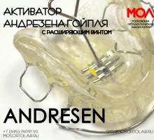 Активатор Андрезена-Гойпля (Andresen) с расширяющим винтом