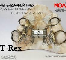 Ти-Рекс (T-Rex)
