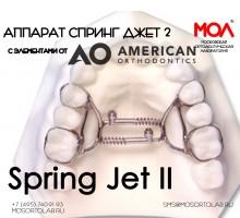Аппарат Спринг Джет II (Spring Jet II) с элементами от American Orthodontics®