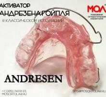 Активатор Андрезена-Гойпля (Andresen) в классическом исполнении