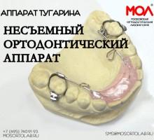Аппарат Тугарина (несъемный ортодонтический аппарат, НОА) активируемый с «омега» – петлями
